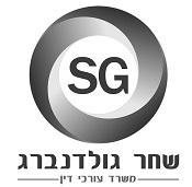 עורך דין שחר גולדנברג – משרד ערכי דין